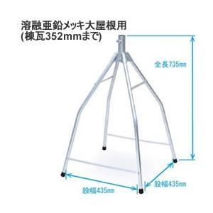 MH45Z DXアンテナ 溶融亜鉛メッキ 大屋根用(棟瓦352mmまで)屋根馬  l-nana