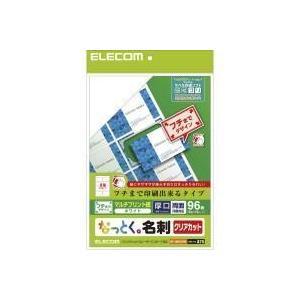 MT-JMKE2WN エレコム 名刺用紙クリアカットの関連商品7