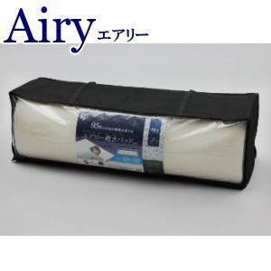 PAR-S アイリスオーヤマ エアリー敷きパッ...の関連商品8
