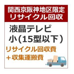 recucle1リサイクル回収【関西京阪神地区限定】テレビリサイクル回収|l-nana
