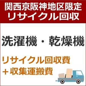 recucle2リサイクル回収【関西京阪神地区限定】洗濯機・衣類乾燥機リサイクル回収|l-nana