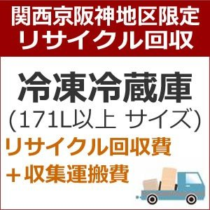 recucle3リサイクル回収【関西京阪神地区限定】冷凍冷蔵庫リサイクル回収|l-nana