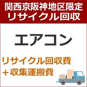 recucle4リサイクル回収【関西京阪神地区限定】エアコンリサイクル回収|l-nana