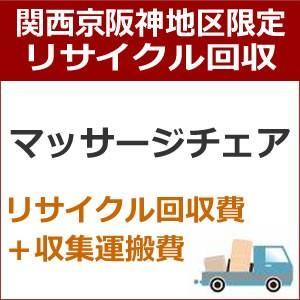recucle5リサイクル回収【関西京阪神地区限定】マッサージチェア回収|l-nana