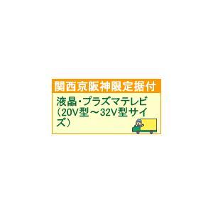 setup1配達設置【関西京阪神地区限定】液晶・プラズマテレビ(20V型〜32V型サイ ズ)|l-nana