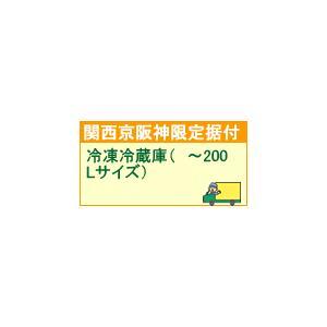 setup10配達設置【関西京阪神地区限定】冷凍冷蔵庫( 〜200Lサイズ)|l-nana