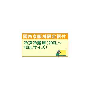 setup11配達設置【関西京阪神地区限定】冷凍冷蔵庫(200L〜400Lサイズ)|l-nana