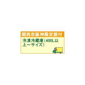 setup12配達設置【関西京阪神地区限定】冷凍冷蔵庫(400L以上〜サイズ)|l-nana