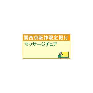 setup13配達設置【関西京阪神地区限定】マッサージチェア|l-nana