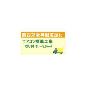 setup14配達設置【関西京阪神地区限定】エアコン標準工事取り付け(〜3.6kwサイ ズ)|l-nana