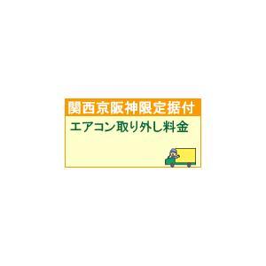 setup16配達設置【関西京阪神地区限定】エアコン取り外し料金|l-nana