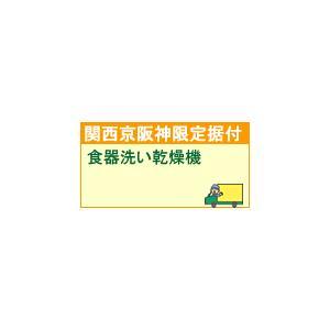 setup17配達設置【関西京阪神地区限定】食器洗い乾燥機|l-nana