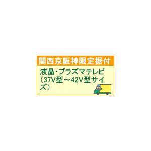 setup2配達設置【関西京阪神地区限定】液晶・プラズマテレビ(37V型〜45V型サイズ)|l-nana