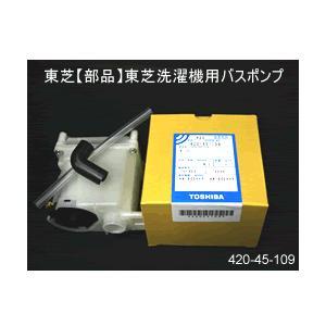 T420-45-109 東芝 東芝洗濯機用バスポンプ |l-nana