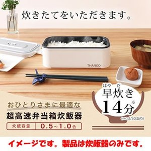 TKFCLBRC サンコー 0.5から1.0合 超高速弁当箱炊飯器