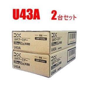 U43A-2SET DXアンテナ UHF帯用ブースター2台セット l-nana
