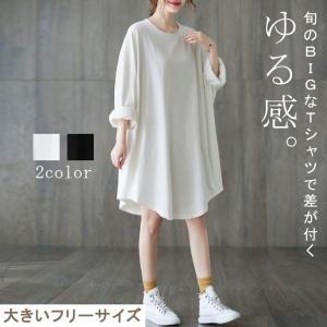大きいサイズ レディース オーバーサイズTシャツ 長袖 チュニック丈 無地 LL 3L 4L 5L 6L ブラック ホワイト 新入荷 ネコポス可 l-size