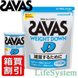 ザバス [savas] 箱売り ウエイトダウン [ウェイトダウン] 1.05kg (1050g)×6個|l-system