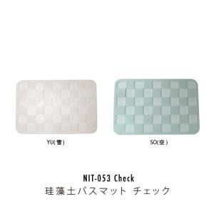 &Ne[エヌ・エレファント]  珪藻土バスマット Check NIT-053|l-system