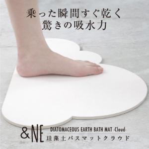 &Ne[エヌ・エレファント]  珪藻土バスマット Cloud NIT-051|l-system