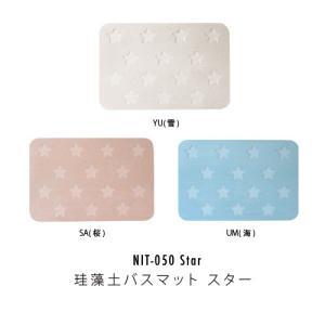 &Ne[エヌ・エレファント]  珪藻土バスマット Star NIT-050|l-system