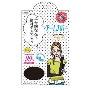 女の欲望 COOL&UVアームカバー ブラック/ブラック×グレー  UPF50+ UVカット率99%|l-w