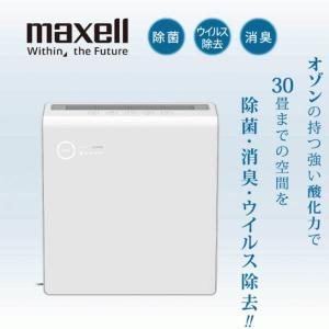 【送料無料】マクセル MAXELL 業務用 オゾン除菌消臭器 MXAP-AE400 30畳まで 大空間 強力消臭 臭気センサー 菌 ウイルス ニオイ 分解 会社 施設 病院 クリニック|l-w