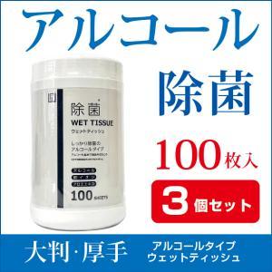 除菌シート AI WILL ボトル 100枚入 大判 厚手 ウェットティッシュ 蓋つき ケース ウイルス対策 携帯 業務用 拭き掃除 3個セット|l-w