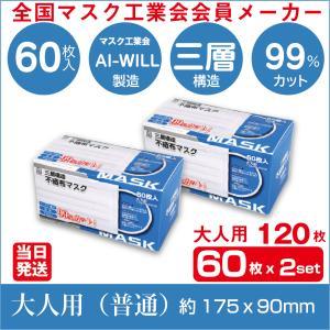 マスク工業会会員メーカー AI WILL製 不織布マスク 120枚 60枚x2箱 99%カット 3層構造 使い捨て 白 大きめ 男性 女性 普通サイズ 箱入 あすつく|l-w