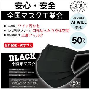 黒マスク マスク工業会マーク 不織布 50枚入 AI-WILL製 使い捨て 大きめ 選べるセット ブラックマスク 大人用 当日発送 あすつく|l-w