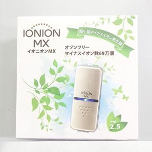 超小型携帯用マイナスイオン発生空気清浄機 イオニオンMX