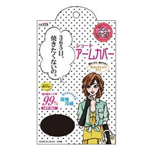 女の欲望 COOL&UVショートアームカバー ブラック UPF50+ UVカット率99% 代引き不可|l-w