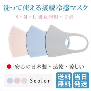 【日本製】冷感マスク 洗って繰り返し使える立体マスク 接触冷感 男性 女性 子供 小さめ 大きめ 夏用 洗える 涼しい 冷感 クール 吸水速乾 3色 S M Lサイズ|l-w