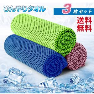 ひんやりタオル クールタオル 3枚セット COOL 冷感タオル 冷えタオル 冷却タオル 熱中症対策 UVカット ネッククーラー 送料無料 在庫あり 激安 即日発送|l-w