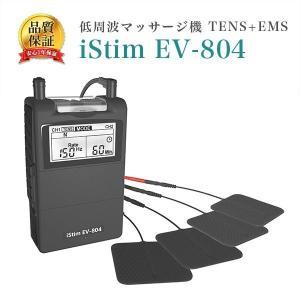 低周波マッサージ機 iStim TENS + EMS EV-804 血行促進 肩こり 筋肉痛 リハビリ モード多種 パルス幅 周波数 無段階調整可能 ジェルパット付 l-w