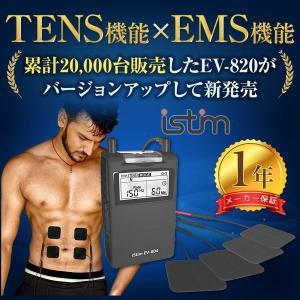 低周波マッサージ機 iStim TENS + EMS EV-804 血行促進 肩こり 筋肉痛 リハビリ モード多種 パルス幅 周波数 無段階調整可能 ジェルパット付 l-w 02