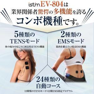 低周波マッサージ機 iStim TENS + EMS EV-804 血行促進 肩こり 筋肉痛 リハビリ モード多種 パルス幅 周波数 無段階調整可能 ジェルパット付 l-w 03