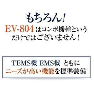 低周波マッサージ機 iStim TENS + EMS EV-804 血行促進 肩こり 筋肉痛 リハビリ モード多種 パルス幅 周波数 無段階調整可能 ジェルパット付 l-w 05