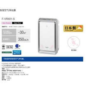 Panasonic 海外向け加湿空気清浄機 220V対応 F-VR401-S  日本製|l-w