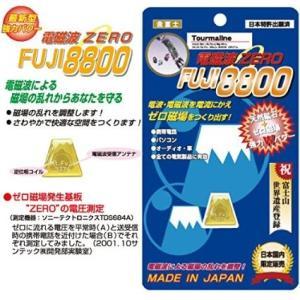 FUJI8800電磁波ZERO 携帯電話電磁波防止シール  代引き不可|l-w
