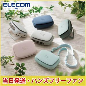 【当日発送】ELECOM ハンズフリーファン 充電式 首かけ USB扇風機 flowflowflow FAN-U216 ハンディファン 携帯 ミニ扇風機 ストラップ付 コンパクト あすつく|l-w