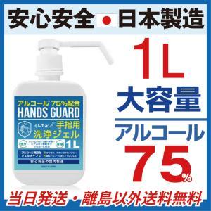 【あすつく】 日本製 ハンドジェル ポンプ 1L 大容量 ハンズガード アルコール75% 除菌剤 殺菌剤 消毒剤 即納 業務用 日健 送料無料 即納|l-w