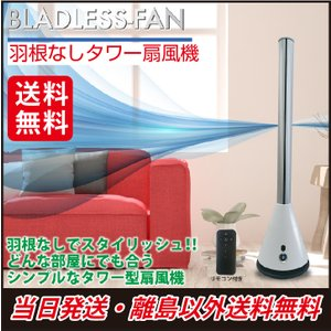 スリムタワーファン 羽根なし扇風機 タワー扇風機 風量9段階 静音 DCモーター 液晶パネル ブレードレス扇風機 タワー型 即日発送|l-w