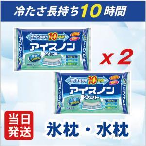 白元アース アイスノンソフト 氷枕 COOL 水枕 アイスノン 冷却枕 冷却ジェルまくら 冷却グッズ 2個セット|l-w