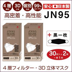 JN95 日本製マスク 不織布 30枚入 2箱 白 個包装 使い捨て 4層 3D 高密着 立体構造 人気 柳葉型 六角形状 国産 黒1枚無料 あすつく 送料無料 当日発送|l-w