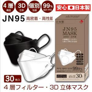 JN95 人気 日本製マスク 高密着 高性能 不織布 30枚入 個包装 4層 3D 立体構造 使い捨て 柳葉型 六角形状 国内生産 選べる 白 黒 送料無料 あすつく|l-w