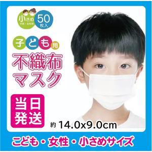 【当日発送】子供/女性 マスク キッズ 白 50枚 やわらか不織布マスク 子供マスク 99%カット 使い捨て kids 小さめサイズ  箱 立体型|l-w