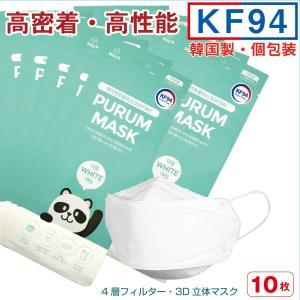 韓国マスク  KF94 10枚セット 韓国製 PURUM MASK 大きめ 不織布 4層マスク 息しやすい 曇らない ダイヤモンド型 柳葉型 パンダ 使い捨て大型 個包装 送料無料|l-w