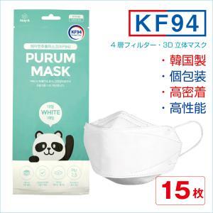 韓国マスク  KF94 15枚セット 韓国製 PURUM MASK 不織布  息しやすい 曇らない ダイヤモンド形状 柳葉型 4層 立体型 パンダ 使い捨て 個包装 大きめ 大型|l-w