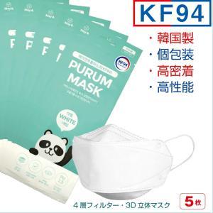 韓国マスク  KF94 5枚セット 韓国製 マスク PURUM MASK 不織布 4層マスク 息しやすい 曇らない 4層構造立体型 柳葉型 パンダ 使い捨て 個別包装 送料無料|l-w